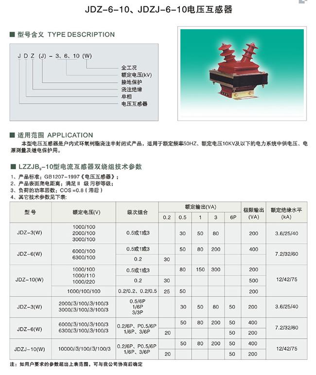 JDZ-6-10��JDZJ-6-10 �靛��浜�����